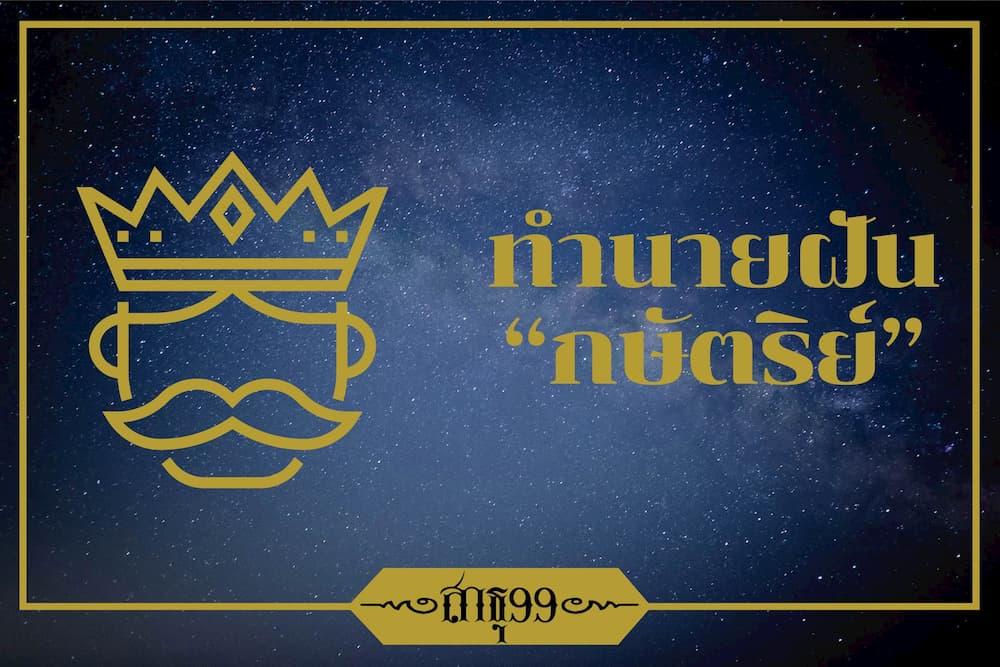 ฝันเห็นกษัตริย์