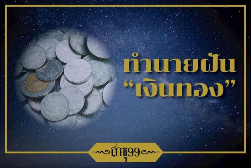 ฝันเห็นเงินทอง