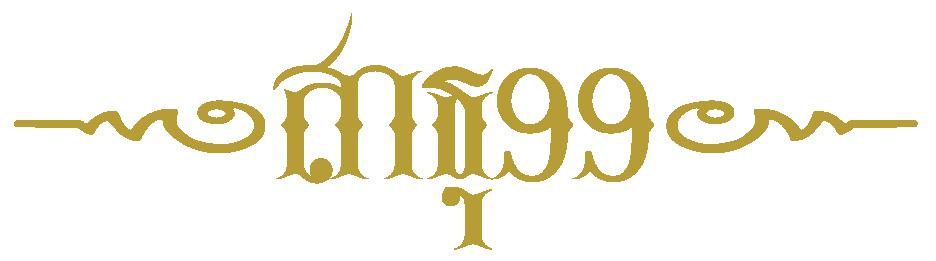 สาธุ99