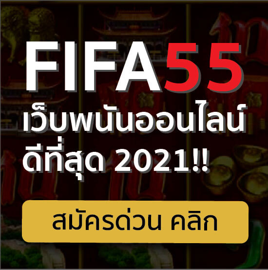 ฟีฟ่า55