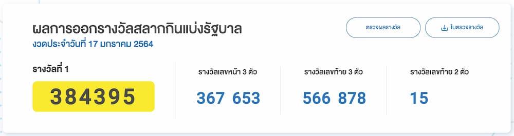 ตรวจหวยรัฐบาลไทย